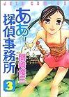 ああ探偵事務所 第3巻 2003年05月29日発売