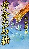 黄金の石橋 (Joy novels)