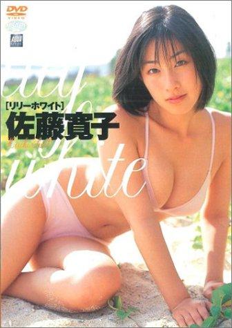 佐藤寛子 リリーホワイト [DVD]
