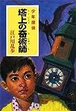 塔上の奇術師―少年探偵 (ポプラ文庫)