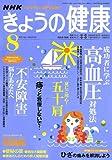 NHK きょうの健康 2006年 08月号 [雑誌]