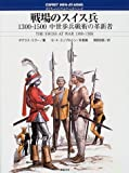 戦場のスイス兵 1300‐1500―中世歩兵戦術の革新者 (オスプレイ・メンアットアームズ・シリーズ)