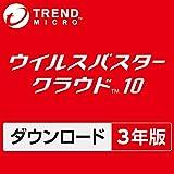 ウイルスバスター クラウド 10 3年版 DL版 [オンラインコード](最新・3台版)