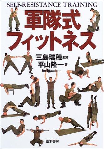 軍隊式フィットネス