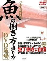 つきぢ田村流魚の捌き方・盛り方DVD道場―27魚種を捌き分ける秘伝の技 (TJ MOOK)
