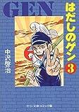 はだしのゲン (3) (中公文庫—コミック版)
