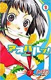 アオハルッ! 1 (1) (プリンセスコミックス)
