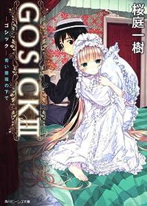 GOSICKIII  ‐ゴシック・青い薔薇の下で‐ (角川ビーンズ文庫)