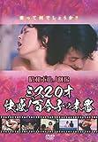 昭和ポルノ劇場 ミス20才 快感! 百合子の本番 [DVD]