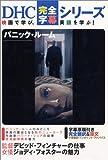 パニック・ルーム (DHC完全字幕シリーズ)