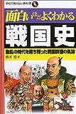 面白いほどよくわかる戦国史―動乱の時代を勝ち残った戦国群雄の軌跡 (学校で教えない教科書)