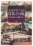 古絵葉書でみる日本の城