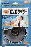 ELECOM DVDラベラー EDT-DVDST