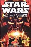 STAR WARSエピソード3シスの復讐―ジュニアノベル (Lucas books)