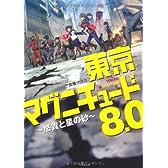 東京マグニチュード8.0 〜悠貴と星の砂〜 (竹書房文庫 た)