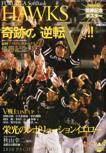 週刊ベースボール増刊 福岡ソフトバンクホークス優勝記念号 2010年 10/14号 [雑誌]