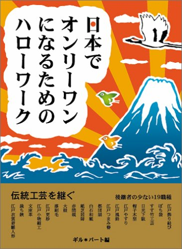 日本でオンリーワンになるためのハローワーク 伝統工芸を継ぐ