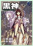 黒神 3 (ヤング ガンガン コミックス)