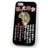阪神タイガース/Tigers i-phone5/5s用ハードケース MIPHC-178 猛虎進撃