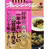 好評の「一年中おいしい豆腐で作る」レシピを集めました。 (ORANGE PAGE BOOKS 創刊25周年記念BESTムック v)