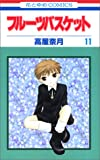 Fruits Basket, Volume 11 (Japanese Edition)