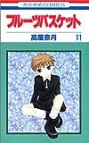 フルーツバスケット (11) (花とゆめCOMICS)
