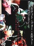 シャルロット・フォー・エヴァー [DVD]