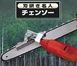 ニシガキ 刃研ぎ名人チェンソー プロ林業家仕様 N-823