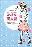 スッキリ!美人塾—カラダの毒素を出して内側からキレイになる本