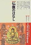 まんがお寺を知る本—修学旅行・社会科見学に役立つ (6)