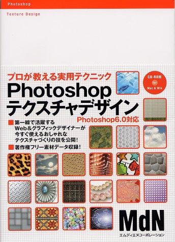 Photoshopテクスチャデザイン―プロが教える実用テクニック