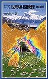 データブック 世界各国地理 (岩波ジュニア新書)