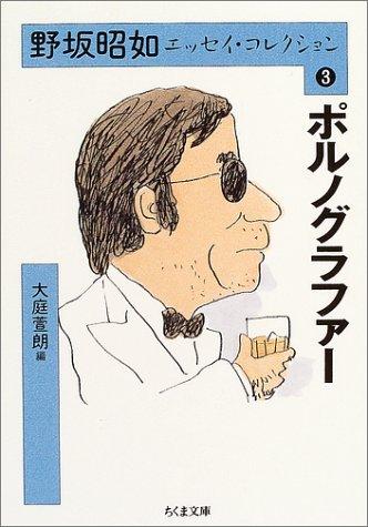 野坂昭如エッセイ・コレクション3 ポルノグラフィー