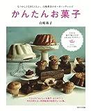 かんたんお菓子: なつかしくてあたらしい、白崎茶会のオーガニックレシピ