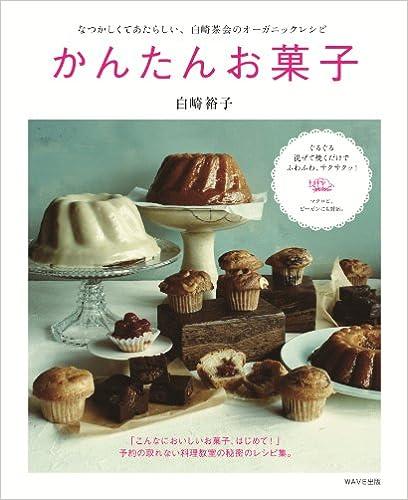 かんたんお菓子〜なつかしくてあたらしい、白崎茶会のオーガニックレシピ〜