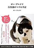 ポン・プルクワ 白黒猫のつづる手記