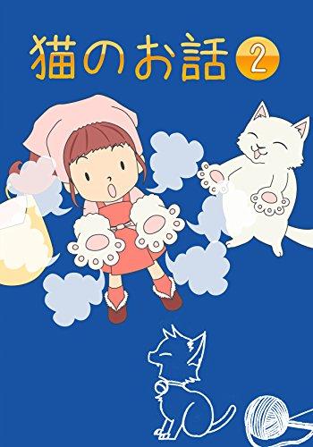 猫のお話(小学生向け絵本)2
