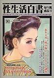 性生活白書 2006年 11月号 [雑誌]