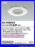 コイズミ照明 リニューアルプレート AE44896E