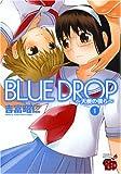 Blue drop 1―天使の僕ら (チャンピオンREDコミックス)