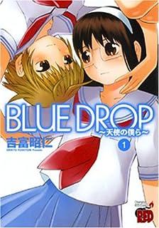 BLUE DROP-天使の僕ら 1 (チャンピオンREDコミックス)
