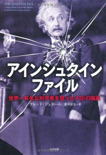 アインシュタインファイル――世界一有名な科学者を狙ったFBIの陰謀