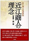 近江商人の理念―近江商人家訓撰集
