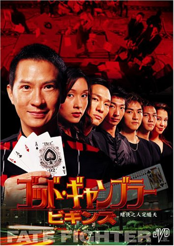 ゴッド・ギャンブラー ビギンズ [DVD]