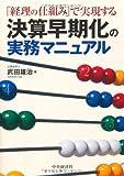「経理の仕組み」で実現する決算早期化の実務マニュアル