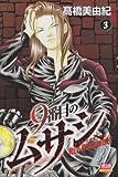 9番目のムサシレッドスクランブル 3 (ボニータコミックス)