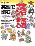 英語で読む古典落語