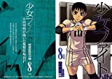 「少女ファイト」第8巻特装版付属の「小田切明の原稿」の様子