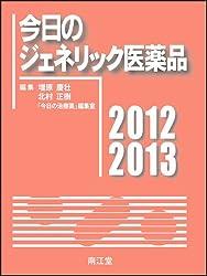 今日のジェネリック医薬品<2012‐2013>