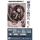 解剖学の抜け穴―解剖学教室の講義余録から